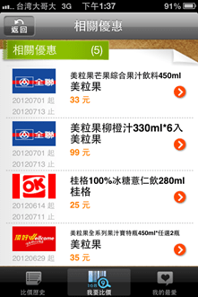 比價必裝 App「我比比¥掃描比價折扣優惠」(Android / iOS) -11