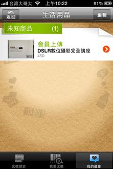比價必裝 App「我比比¥掃描比價折扣優惠」(Android / iOS) -13