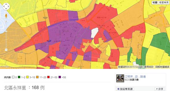 台南登革熱疫情多嚴重,登革熱地圖完整呈現 6
