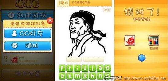 驚見山寨版 Draw Something!騰訊在玩些什麼? image_4