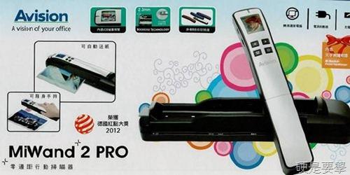[開箱] 零邊距手持行動掃描器「行動CoCo棒2 專業版」內建LED彩色螢幕 clip_image027