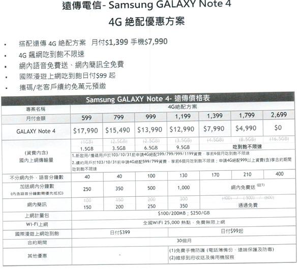 三星 Galaxy Note 4 強勢上市,自拍功能、S Pen 再升級! 售價 24,900 元 10/9 正式開賣 IMG_0044