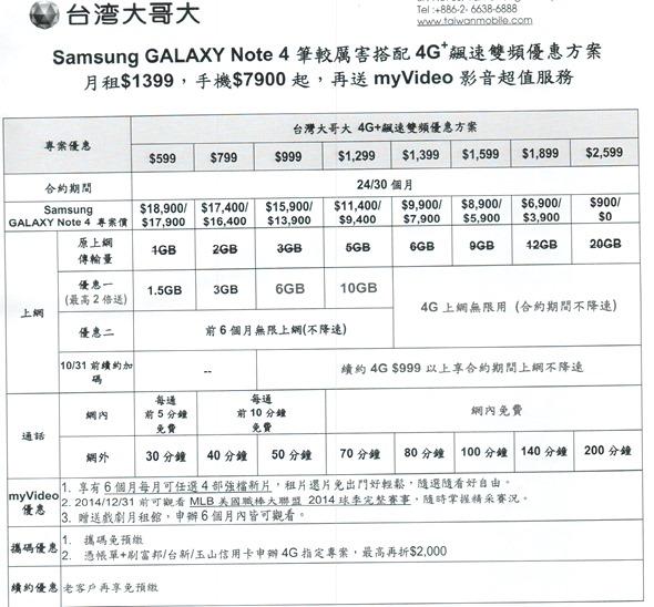 三星 Galaxy Note 4 強勢上市,自拍功能、S Pen 再升級! 售價 24,900 元 10/9 正式開賣 IMG_0047