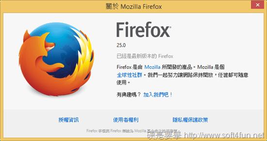Firefox 25 正式版開放下載更新 firefox-25