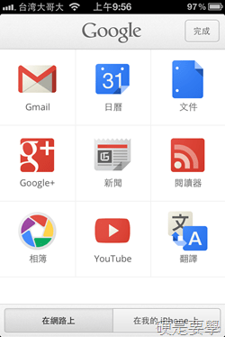 Google Search App 大更新,整合 Google 服務1款抵10款!(iOS) Google-Search-app-11