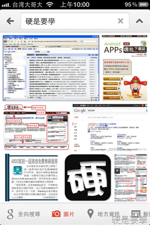 Google Search App 大更新,整合 Google 服務1款抵10款!(iOS) Google-Search-app-7