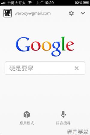Google Search App 大更新,整合 Google 服務1款抵10款!(iOS) Google-Search-app-8