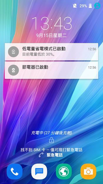 Screenshot_2015-09-15-13-43-57