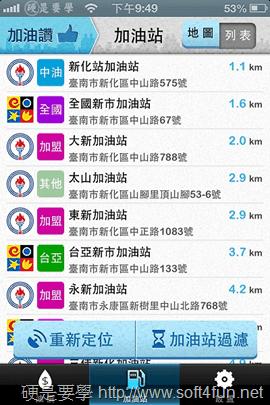 「加油讚」查詢附近加油站位置及油價預測(iOS) -3