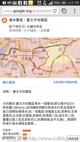 主動掌握淹水資訊,快申請免費淹水預警簡訊 Screenshot_2014-05-21-01-19-54