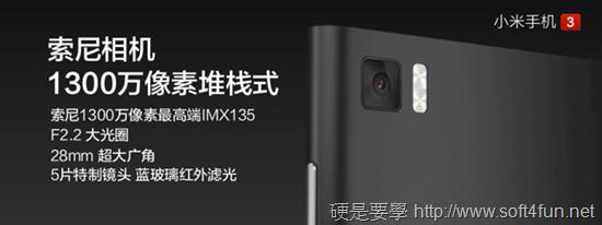 小米手機3正式發表,超強規格竟然不用1萬台幣! 8