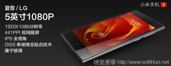 小米手機3正式發表,超強規格竟然不用1萬台幣! 9