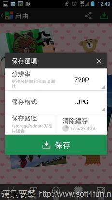 用相片組合App 快速合成相片拼貼、相片牆 (Android) 09