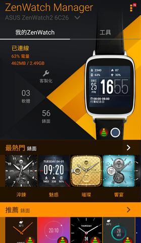 ASUS ZenWatch 2 高貴卻不貴的智慧手錶,幫您把關生活、關注健康 Screenshot_2015-12-25-16-55-28