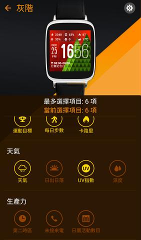 ASUS ZenWatch 2 高貴卻不貴的智慧手錶,幫您把關生活、關注健康 Screenshot_2015-12-25-16-56-16
