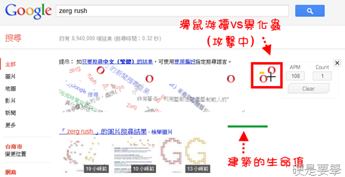 Google彩蛋,搜尋 zerg rush 體驗星海爭霸狗海戰術,你 GG 了嗎? zerg-rush-01
