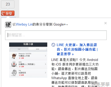 Google +1按鈕、分享按鈕,應該裝哪一個? 0d94a2b1e2dd