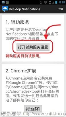 Desktop Notifications:將手機通知傳到電腦顯示,上班可以安心轉震動了 2