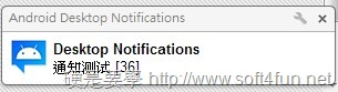 Desktop Notifications:將手機通知傳到電腦顯示,上班可以安心轉震動了 2013-07-12_203657