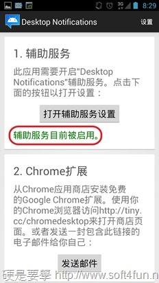 Desktop Notifications:將手機通知傳到電腦顯示,上班可以安心轉震動了 4