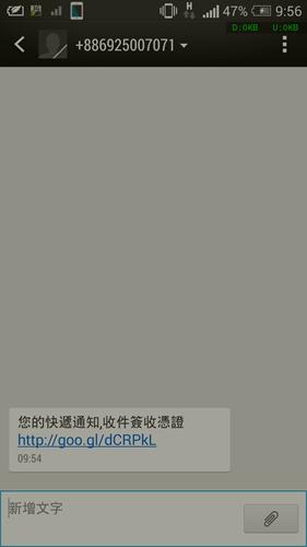 收到物流簽收憑證簡訊別開! 小心有毒! Screenshot_2014-04-07-09-56-05