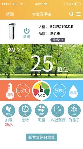 [評測] 6道過濾給家人潔淨空氣:小腰機智慧空氣清淨機 25.ios-anxin-v2