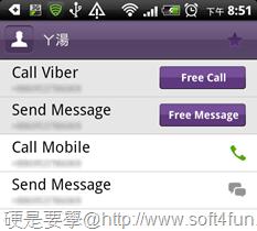 [Android] 免費網路電話,電話簡訊隨你用 - Viber 使用心得 viber-04