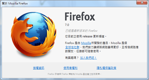 [下載] Firefox 7 中文正式版:強化記憶體管理,最大可節省 50% 記憶體 firefox7