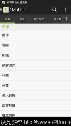 下載 App 新選擇,1mobile App 超多獨家軟體提供下載(Android) clip_image006