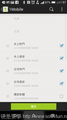 下載 App 新選擇,1mobile App 超多獨家軟體提供下載(Android) clip_image012