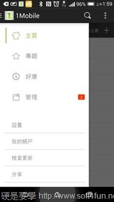 下載 App 新選擇,1mobile App 超多獨家軟體提供下載(Android) clip_image018