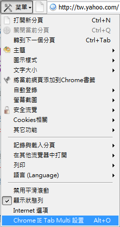 [Chrome] 號稱可以直接換掉 IE 的擴充套件 - Chrome IE Tab Multi Chrome-IE-Tab-Multi-03