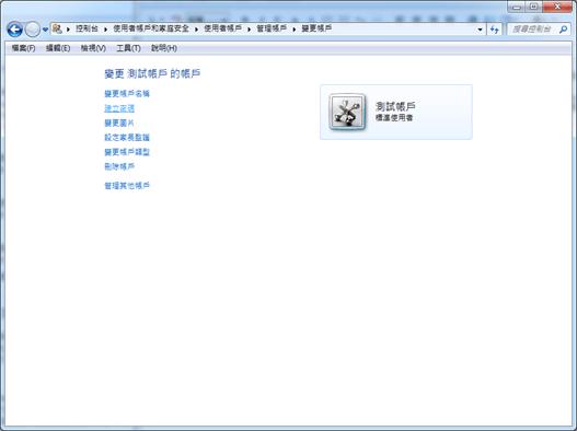 帳戶加密設定-03