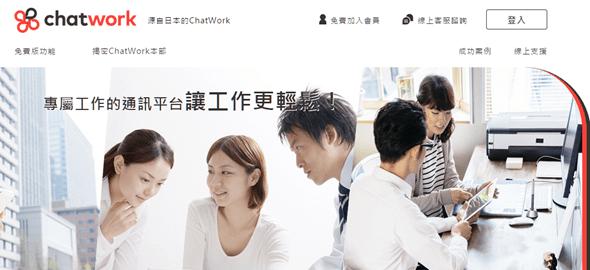 從「聊天」出發,有效提高會議及溝通效率的工作管理平台:ChatWork image