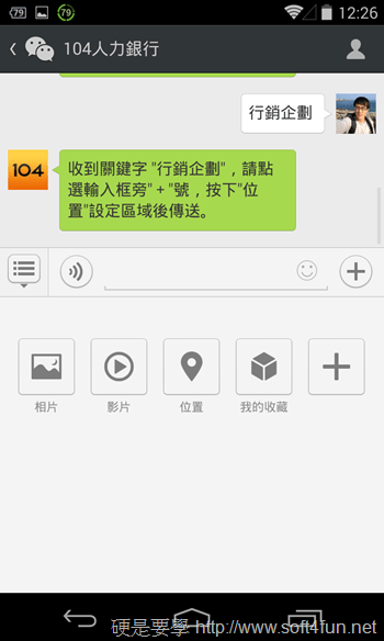 WeChat 5.2 改版,全新好友互動設計新體驗 2014-03-09-16.26.27