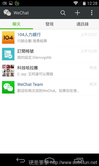 WeChat 5.2 改版,全新好友互動設計新體驗 2014-03-09-16.28.02