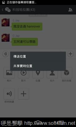 WeChat 5.2 改版,全新好友互動設計新體驗 2014-03-09-16.32.49