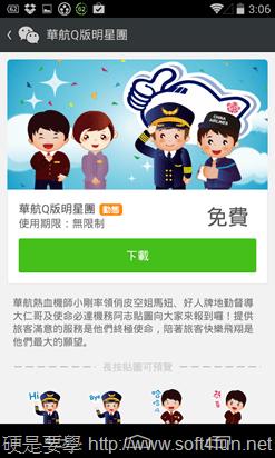 WeChat 5.2 改版,全新好友互動設計新體驗 2014-03-10-07.06.12