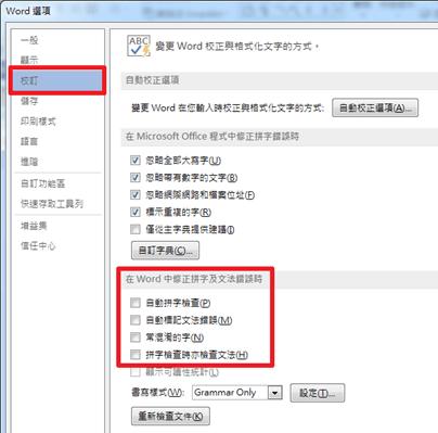 關閉 Word、Power Point 擾人的紅藍色底線:修正拼字錯誤功能 office01