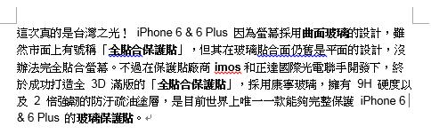 關閉 Word、Power Point 擾人的紅藍色底線:修正拼字錯誤功能 office02