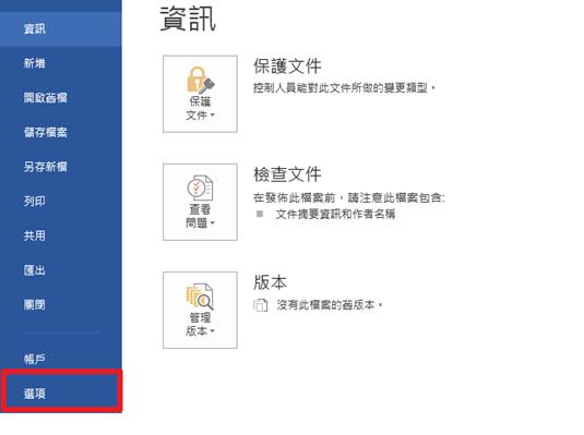 關閉 Word、Power Point 擾人的紅藍色底線:修正拼字錯誤功能 office05