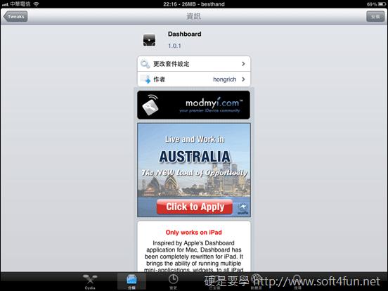iPhone/iPad JB 後你不能不會的事:Cydia IMG_0056
