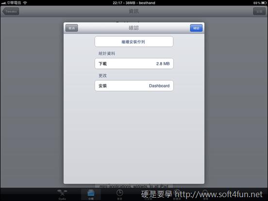 iPhone/iPad JB 後你不能不會的事:Cydia IMG_0059