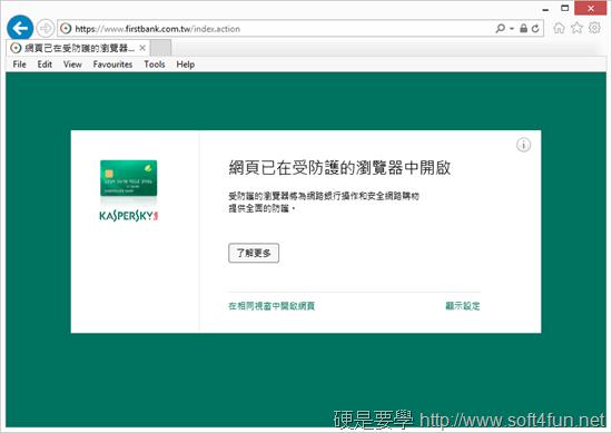 評比第一「卡巴斯基網路安全軟體」,防側錄、強化交易安全 image021