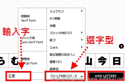 FontPark:用文字、符號畫出一幅好圖,來發揮你的創意吧! fontpark_03