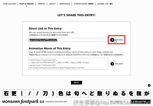 FontPark:用文字、符號畫出一幅好圖,來發揮你的創意吧! fontpark_08
