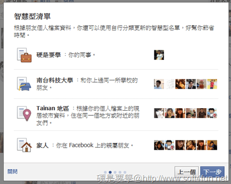 Facebook 新功能:好友清單、智慧型清單 完整設定教學 Facebook