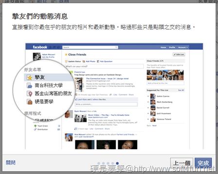 Facebook 新功能:好友清單、智慧型清單 完整設定教學 a8041bf1ec45