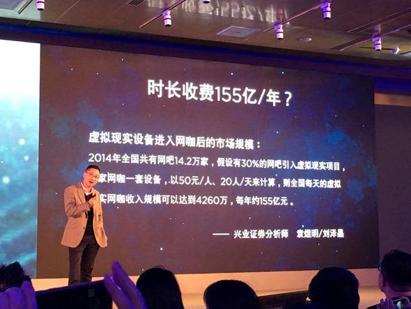 HTC VIVE 開發者峰會:把虛擬實境帶給1億位網咖玩家(順網科技) IMG_0529