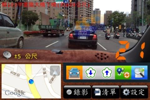 [限量活動] 下載排行第2的「iGOGO 行車助理 Pro」序號抽獎(活動截止) 5